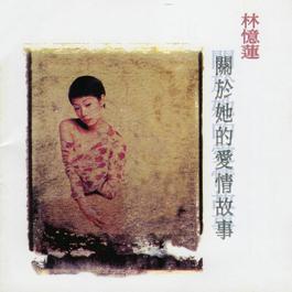 關於她的愛情故事 1994 林憶蓮