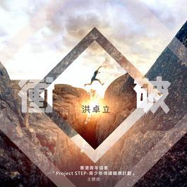 衝破 (香港青年協會「Project STEP-青少年情緒健康計劃」主題曲)