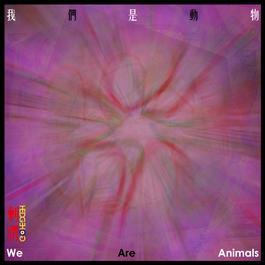我們是動物