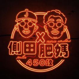 450蚊 (feat. 肥媽)