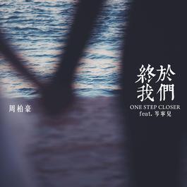 終於我們(One Step Closer) (feat.岑寧兒)