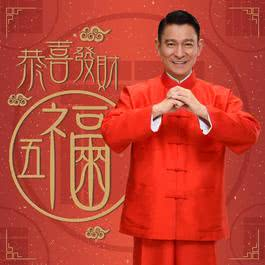 恭喜發財五福來 2018 劉德華