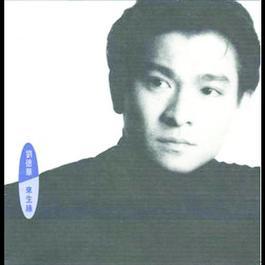 來生緣 2010 劉德華