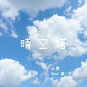 晴空塔 (feat. 羅力威)