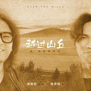 《越過山丘》—— 致 李宗盛先生