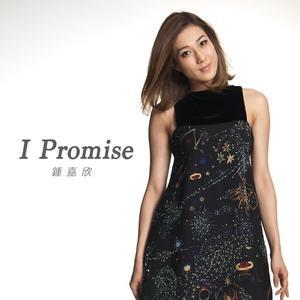 I Promise (電視劇《溏心風暴3》插曲)