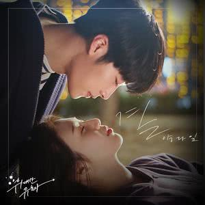 Tempted OST Part.4