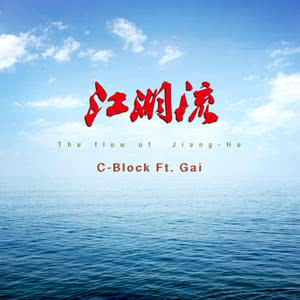 江湖流 (feat. Gai)