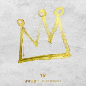 功成名就EP (feat. HIGHER BROTHERS)