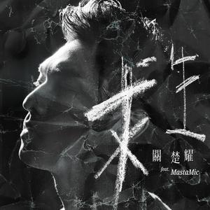 求生 (feat. MastaMic)