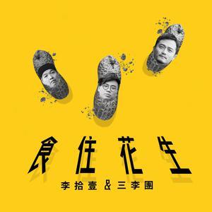 食住花生... (feat. 三李團)
