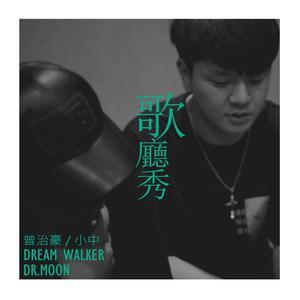 歌廳秀 (feat. 小中, MC耀宗 (Dream Walker), Dr. Moon)