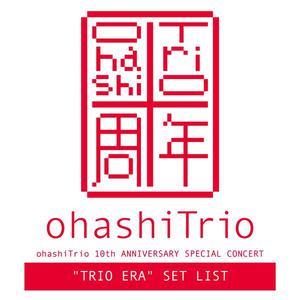 "ohashiTrio 10th ANNIVERSARY SPECIAL CONCERT ""TRIO ERA"" SET LIST"