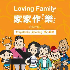 Loving Family 家家作樂 Vol. 2