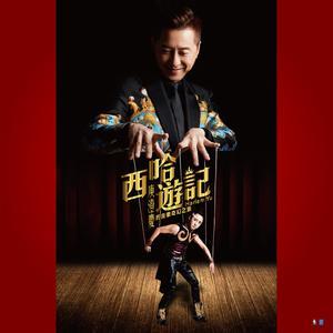西哈遊記-庾澄慶的音樂奇幻之旅