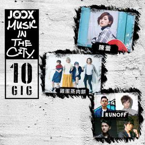 Music In The City - 雞蛋蒸肉餅 x RUNOFF x 陳蕾