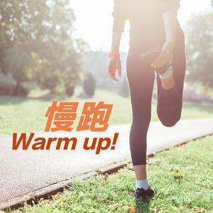 慢跑 Warm Up!