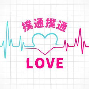 撲通撲通LOVE