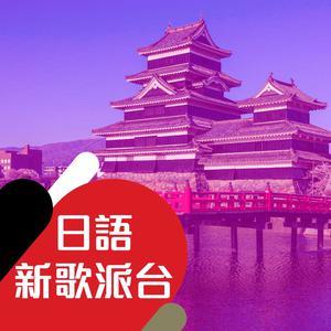 日語新歌派台