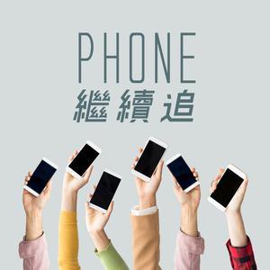 Phone繼續追