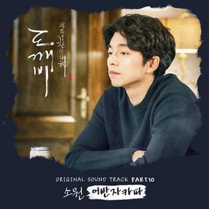 孤單又燦爛的神-鬼怪OST集
