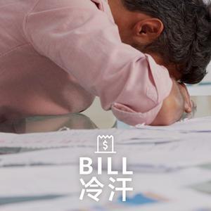 Bill冷汗