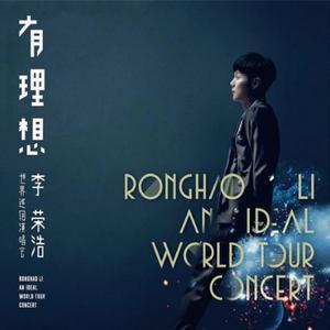 李榮浩《有理想》世巡迴香港站重溫