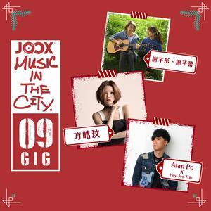 Music In The City - 方皓玟 x Alan Po x Hey Joe Trio x 謝芊彤 x 謝芊蕾