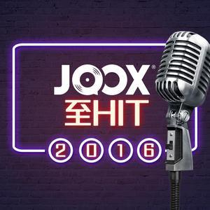 2016 JOOX至Hit