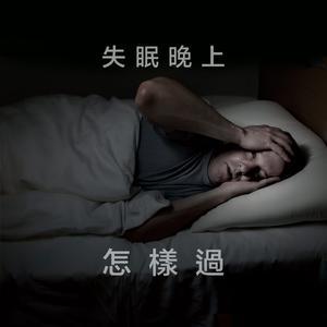 失眠晚上怎樣過