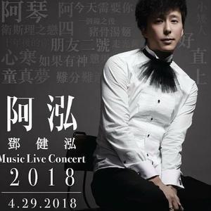 [重溫] 鄧健泓《阿泓》演唱會 2018