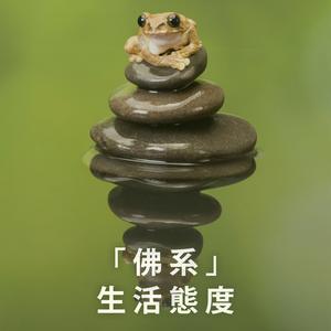「佛系」生活態度