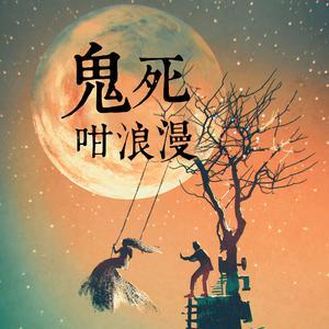 鬼死咁浪漫 2017