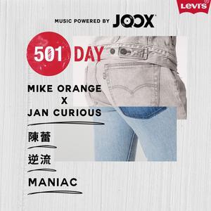 [重溫] Levi's 501 Day 音樂活動