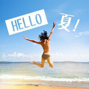 HELLO夏!