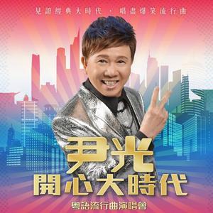 [預習] 尹光《開心大時代粵語流行曲演唱會》