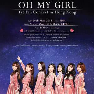 [預習] OH MY GIRL 1st Fan Concert in Hong Kong