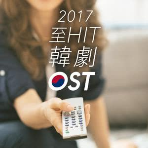 2017至Hit韓劇OST