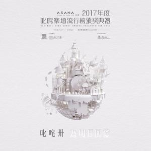 2017 叱咤樂壇流行榜頒獎典禮得獎歌單