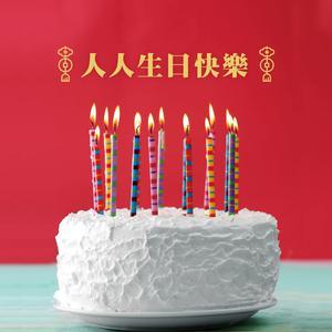 人人生日快樂