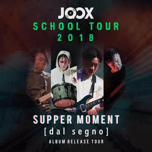 JOOX school tour 2018: Supper Moment《dal segno》album release tour