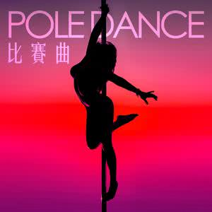 Pole Dance比賽曲