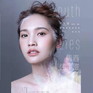 [預習] 楊丞琳《青春住了誰 Youth Lies Within》世界巡迴演唱會 香港場 2018