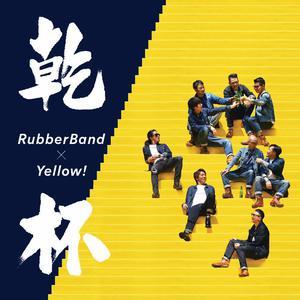 [預習] RubberBand x Yellow! 乾杯音樂會 2017