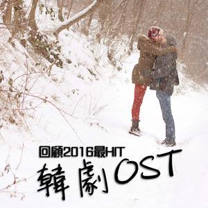 回顧2016最HIT韓劇OST