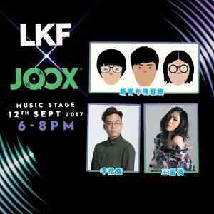 [預習] LKF x JOOX Music Stage