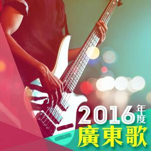 2016年度廣東歌