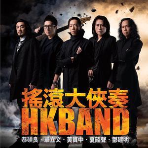 [重溫] HKBAND搖滾大俠奏演唱會