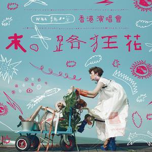 魏如萱《末路狂花》香港演唱會預習