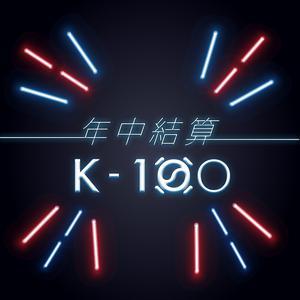 2017 年中結算 K-100